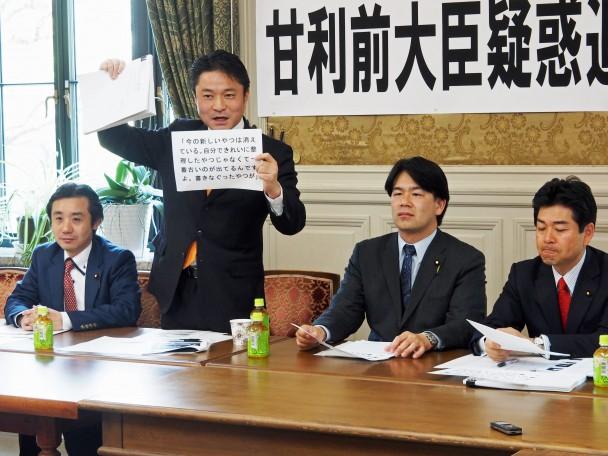 党「甘利前大臣疑惑追及チーム」...