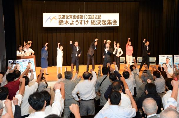 民進党東京第10区総支部豊島決起大会