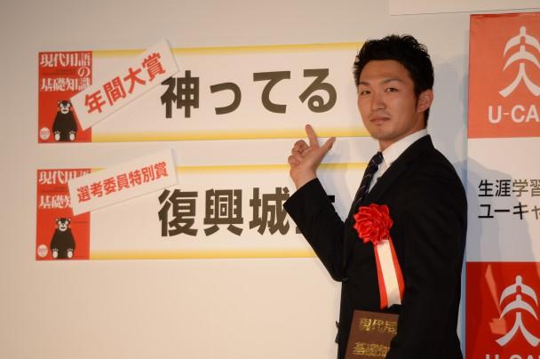 「神ってる」で年間大賞を受賞した鈴木誠也選手