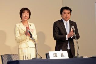 大会議長に選ばれた菊田真紀子衆院議員と足立信也参院議員