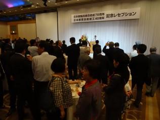 日本教職員組合結成70周年・日本教育会館竣工40周年記念レセプション